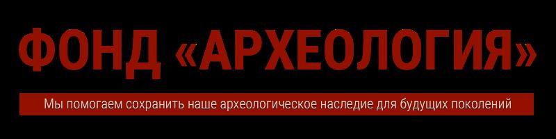 """НКО Фонд """"Археология"""""""